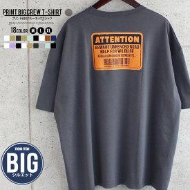 《2枚目半額クーポン》【ZI-ONx送料無料】メンズ Tシャツ 半袖 5分丈 5分袖 ビッグ BIG オーバーサイズ クルーネック プリント バックプリント ロゴ カジュアル M L XL 「821-104.105」