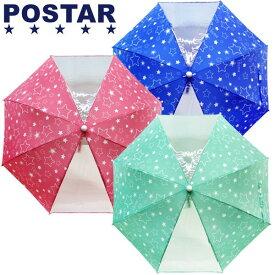 《クリアランス》【ZI-ON】POSTAR 星柄アンブレラ 子供用キッズ 傘 はっ水加工 雨具 入学 入園 男の子 女の子 置傘 ビニール 総柄 ポスター「6711-13」