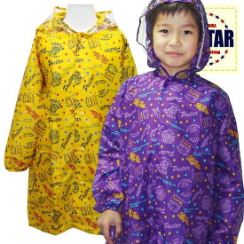 レインコート 子供用 かっぱ キッズ カッパ 雨具 レイングッズ ランドセル対応 おしゃれな 男の子 女の子 男児 女児 ランドセルコート POSTAR ポスター「6311-17」