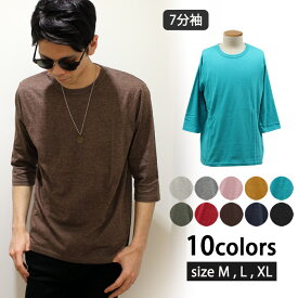 【メール便 送料無料】 メンズTシャツ 7分袖Tシャツ クルーネックTシャツ 「829-08」
