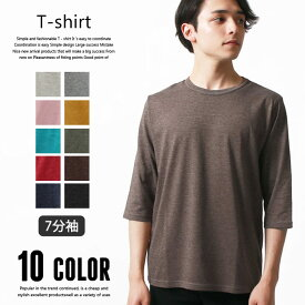 【在庫処分 クリアランス】メンズ Tシャツ 7分袖 Tシャツ クルーネック 無地 Tシャツ「829-08」