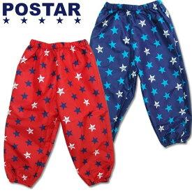 《クリアランス》POSTAR キッズ 星柄レインパンツ 子供レインパンツ 長ズボン やわらかいポンジ生地使用 カッパ 雨具 入学 入園 男の子 女の子 総柄 ポスター「6611-10」