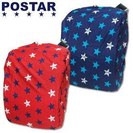 「6611-14」 POSTAR 星柄ランドセルカバー 収納袋付き 雨具 ポンジ生地使用 ワンサイズ レイングッズ 通学 レイン キッズ 男の子 ボーイズ 女の子 ガールズ 子供服 キッズ バッグ ランドセル