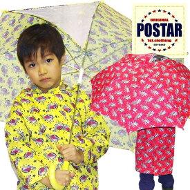 「6011-07」 POSTAR バス柄アンブレラ 見通しのいい透明窓付 安全を考えた傘 子供用キッズ 傘 はっ水加工 雨具 入学 入園 男の子 女の子 置傘 ビニール