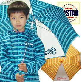 「6311-16」 POSTAR 星柄アンブレラ 見通しのいい透明窓付 安全を考えた傘 子供用キッズ 傘 はっ水加工 雨具 入学 入園 男の子 女の子 置傘 ビニール
