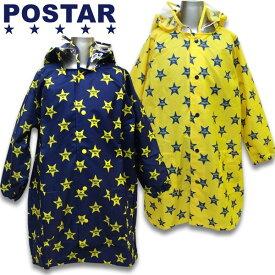レインコート 子供用 かっぱ キッズ カッパ 雨具 レイングッズ ランドセル対応 おしゃれな 男の子 女の子 男児 女児 ランドセルコート 星柄 POSTAR ポスター「6511-07」