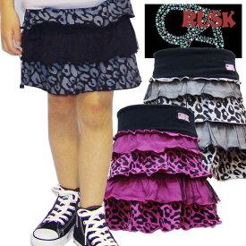 《メール便送料無料》 RUSK ラスクガール 子供服 キッズ 女の子 ガールズ スカート ジュニア レオパード フリル ティアード 「3131-59」