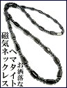 [ZIG's]◆[60cm]/お洒落・魅惑の輝き/高級感/[ヘマタイト]/磁気ネックレス/BLACK-GRAY/アンクレット,ブレスレット可能…