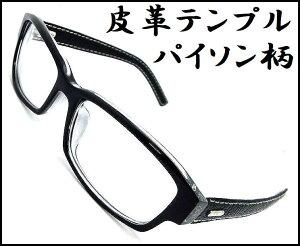 [ZIG's]◆さりげないお洒落〜パイソン柄、皮革テンプル/UVカット(99%以上)/ブラック・フルリム・セルフレーム/伊達メガネ・メガネフレーム/メンズ・レディース・ユニセックス/ハードケース、