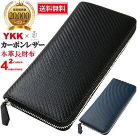 b18e965f9481 財布 メンズ 長財布 牛革 カーボンレザー YKKファスナー ラウンドファスナー カーボン メンズ財布 セパレート型