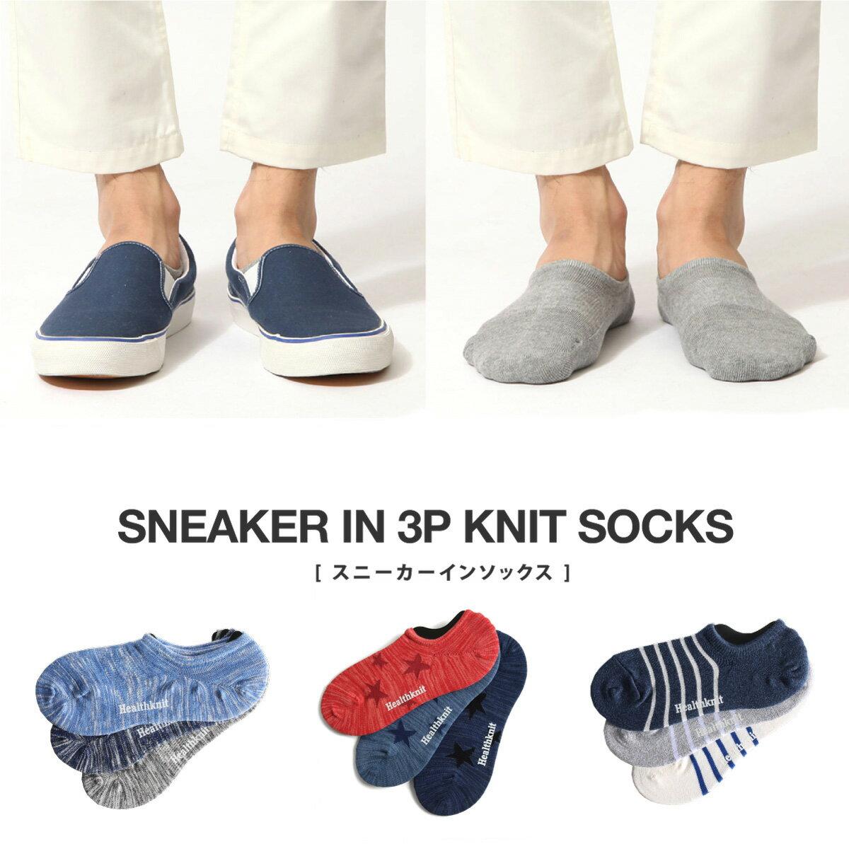 ソックス メンズ ニットソックス 3P セット スニーカーインソックス カバーソックス 靴下 くつした ヘルスニット Health Knit ZIP ジップ 春 春物 春服 【191-3-in12】 D