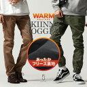 \大人気あったかパンツが送料無料/ スキニーパンツ メンズ ジャガーパンツ 暖かパンツ 暖パンツ ストレッチ 裏フリ…