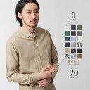シャツ メンズ カジュアル カジュアルシャツ ボタンダウンシャツ BDシャツ 長袖 ブロード 無地 ストライプ チェック …