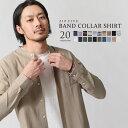 #カジュアルシャツ メンズ シャツ 長袖 バンドカラー ノーカラー 無地 チェック スト...