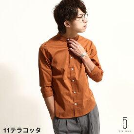 カジュアルシャツ メンズ ブロードシャツ ノーカラー 長袖 バンドカラー 長袖シャツ 無地 チェック ストライプ ZIP FIVE ジップ (br7009)