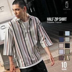《本日P10倍》カジュアルシャツ メンズ 半袖 シャツ 半袖シャツ ハーフジップ ハーフZIP プルオーバーシャツ 五分袖 半端袖 ZIP ジップ (160205bz) 送料無料