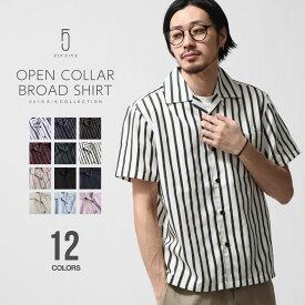 カジュアルシャツ メンズ 半袖 半袖シャツ オープンカラーシャツ 開襟シャツ 無地 ストライプ ブロードシャツ ZIP ジップ FIVE (171903bz)