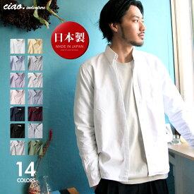 シャツ メンズ カジュアル カジュアルシャツ ボタンダウンシャツ 長袖シャツ 綿100% オックスフォード 白シャツ ワイシャツ ショート丈 オックスシャツ カラーシャツ コットン 国産 日本製 ZIP ジップ (292003) #