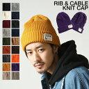 ニット帽 メンズ ニットキャップ ビーニー キャップ 帽子 ケーブルニット リブ編み ケーブル編み アクリル 男女兼用 …