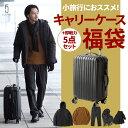 送料無料 福袋 福箱 メンズ キャリーバッグ キャリーケース スーツケース 小旅行 ラッキーバッグ セット アウター ニ…
