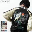 《1000円OFFクーポン有》 スカジャン メンズ レディース スーベニアジャケット 刺繍 ロゴ刺繍 ジャケット ブルゾン ZIP ジップ(sk17003) 送料無料-除外地域有