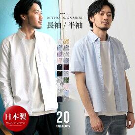 日本製オックスフォードシャツ (292003) # 送料無料-除外地域有