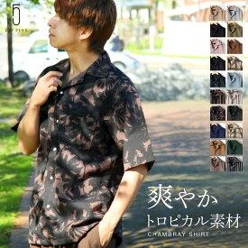 カジュアルシャツ メンズ 半袖 シャツ 半袖シャツ オープンカラー 開襟シャツ 無地 チェック グレンチェック シャンブレー ZIP ジップ (br2003) #
