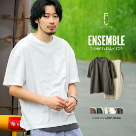 アンサンブル メンズ Tシャツ Tee カットソー タンクトップ 半袖 5分袖 綿100 レイヤード 二枚組 夏 大きいサイズ 無地 ZIP ジップ (20002-11nz)#
