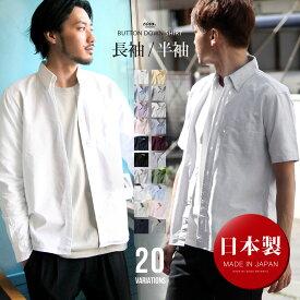 日本製 オックスフォードシャツ カジュアルシャツ ボタンダウンシャツ 累計販売6万枚突破 (292003) #