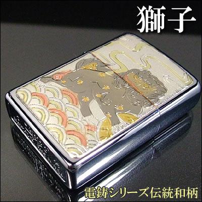 【ZIPPO】ジッポ/ジッポー ZIPPO電鋳シリーズ伝統和柄 獅子