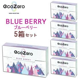【ポイント10倍+今だけサンプル3本付き】EcoZero(エコゼロ)[ブルーベリー] 1箱20本入り×5箱セット ◆ニコチン0mgの加熱式デバイス用茶葉スティック 加熱式たばこ BLUE BERRY