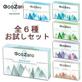 【ポイント10倍+今だけサンプル3本付き】EcoZero(エコゼロ)[6種のフレーバー各1箱] お試しセット ◆ニコチン0mgの加熱式デバイス用茶葉スティック 加熱式たばこ アソート
