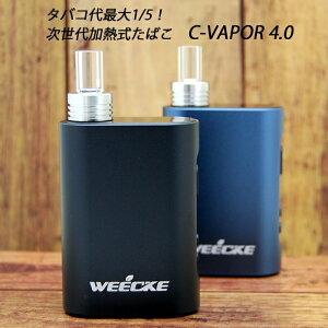 加熱式タバコ ヴェポライザー WEECKE C-VAPOR4.0 シーベイパー4.0