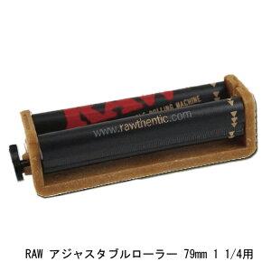 RAW アジャスタブルローラー 79mm 1 1/4用 ◆手巻き シャグ RYO タバコ 喫煙具 ロウ RAW ナチュラル 無添加