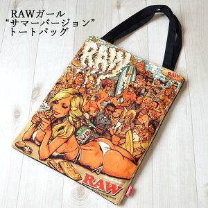 RAW ガール「サマーバージョン」トートバッグ ◆手巻き シャグ RYO タバコ 喫煙具 ロウ ナチュラル 無添加 鞄 Bag