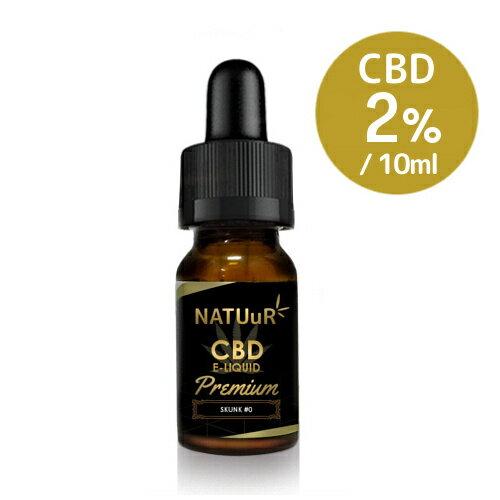 NATUuR CBD E-Liquid Premium CBD200mg/10ml ナチュール CBDリキッド プレミアム 電子タバコ VAPE