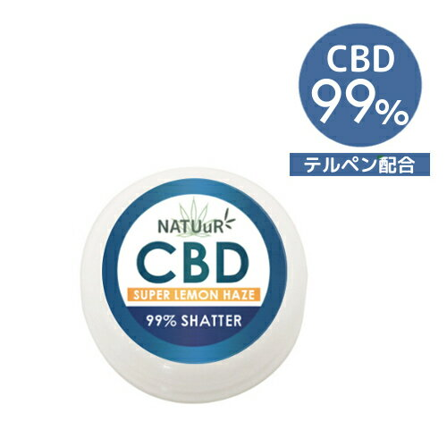 NATUuR - CBD 99% Shatter(シャッター) 0.5g テルペン配合