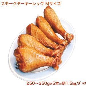 送料別 スモークターキーレッグ/Mサイズ250〜350g×5本/ターキーハム/クリスマスBBQ/パーティー