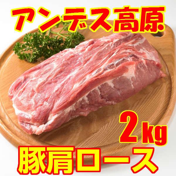 上質チリ産=【豚肩ロース】=業務用-旨味重視のとんかつに是非!2kg超ブロック2310円ぽっきり/チャーシュー/ソテー/グリル/炭焼き
