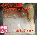【送料込み】イベリコ豚=【バラ肉】=業務用-ハーフベリー約1.7kgブロック角煮、ラフテー、チャーシュー