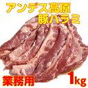 上質チリ産=【豚ハラミ( スカート )】=業務用 1kg串焼き、ホルモン炒め、バーベキューに!/豚はらみ(豚スカート…
