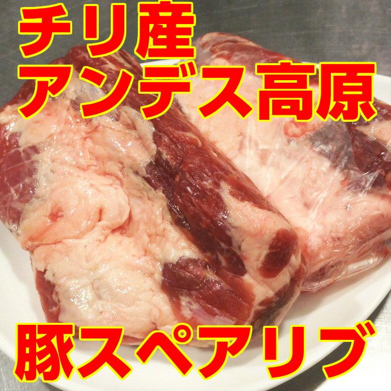 上質チリ産=【豚スペアリブ】=BBQや煮込み料理、グリル料理に最適!/1kg(300〜400g×3塊)業務用/バーベキュー/煮物/炭火焼/グリル
