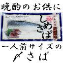 簡単・便利!=【〆鯖(しめさば)】=シメサバ 一人前パック業務用/50g/酢じめ/酢のもの