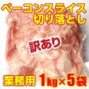 訳あり!格安!=【ベーコン スライス】=/1kg×5パック/こま/業務用/切り落とし/端材入り/徳用/sale