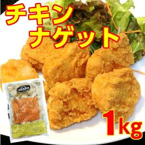 =【チキンナゲット】=業務用-簡単調理!揚げるだけ〜!/1kg/ホットスナック/テイクアウト/コンビニ