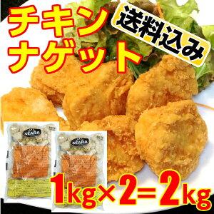 送料無料=【チキンナゲット】=業務用-簡単調理!揚げるだけ〜!/1kg×2パックで2kg/唐揚げ/弁当/つまみ/惣菜