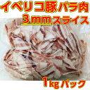 イベリコ豚=【バラ肉】=業務用-3mmスライスバラ凍結野菜炒め、肉じゃが、豚キムチ、鍋に使いやすい