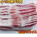 イベリコ豚!送料無料!=【バラ肉】2mmスライス真空パックを5パックセット野菜炒め、肉じゃが、豚キムチ、鍋に使いやすい