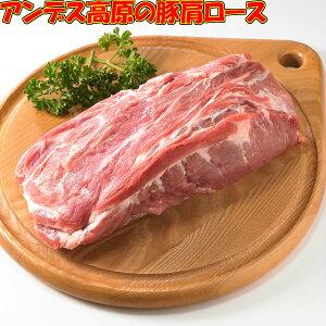 上質チリ産 豚肩ロース 業務用 とんかつ 2kg超 ブロッ チャーシュー ソテー グリル 炭焼き 豚生姜焼き