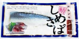 〆鯖 しめさは シメサバ しめサバ シメさば 50g 酢じめ 酢のもの